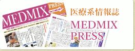 医療系情報誌 MEDMIX PRESS